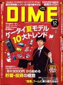 DIME (ダイム) 2009年 6/16号 [雑誌]