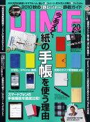 DIME (ダイム) 2010年 10/19号 [雑誌]