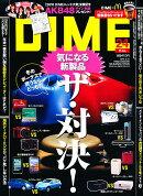 DIME (ダイム) 2010年 12/21号 [雑誌]