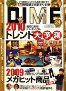 DIME (ダイム) 2009年 12/15号 [雑誌]