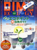 DIME ECOLOGY (ダイム エコロジー) 2010年 07月号 [雑誌]