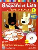 リサとガスパール テーブルウェアコレクション 2011年 2/2号 [雑誌]