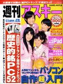 週刊アスキー増刊号 2010年 10月号 [雑誌]
