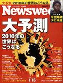 Newsweek (ニューズウィーク日本版) 2010年 1/13号 [雑誌]