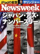 Newsweek (ニューズウィーク日本版) 2010年 2/10号 [雑誌]