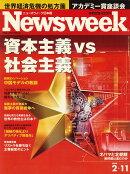 Newsweek (ニューズウィーク日本版) 2009年 2/11号 [雑誌]