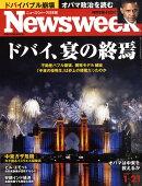Newsweek (ニューズウィーク日本版) 2009年 1/21号 [雑誌]