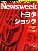 Newsweek (ニューズウィーク日本版) 2010年 2/17号 [雑誌]