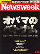 Newsweek (ニューズウィーク日本版) 2009年 2/18号 [雑誌]