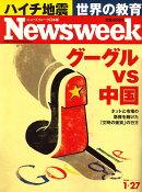 Newsweek (ニューズウィーク日本版) 2010年 1/27号 [雑誌]