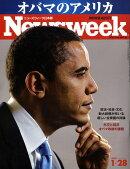 Newsweek (ニューズウィーク日本版) 2009年 1/28号 [雑誌]