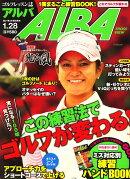 ALBA TROSS-VIEW (アルバトロス・ビュー) 2010年 1/28号 [雑誌]
