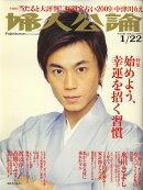 婦人公論 2009年 1/22号 [雑誌]