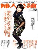 婦人公論 2010年 10/22号 [雑誌]