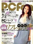 PC Fan (ピーシーファン) 2009年 4/1号 [雑誌]