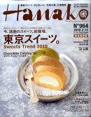 Hanako (ハナコ) 2010年 2/11号 [雑誌]