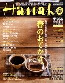Hanako (ハナコ) 2010年 3/11号 [雑誌]