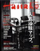 Hanako (ハナコ) 2010年 2/25号 [雑誌]
