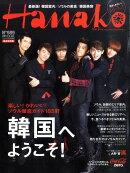 Hanako (ハナコ) 2011年 2/24号 [雑誌]