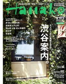 Hanako (ハナコ) 2010年 6/24号 [雑誌]