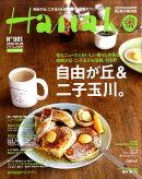 Hanako (ハナコ) 2010年 10/28号 [雑誌]