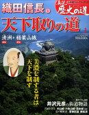 週刊 真説 歴史の道 2010年 3/2号 [雑誌]