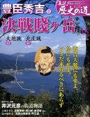 週刊 真説 歴史の道 2010年 6/1号 [雑誌]