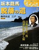 週刊 真説 歴史の道 2010年 3/9号 [雑誌]