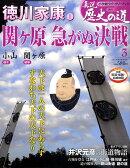 週刊 真説 歴史の道 2010年 3/16号 [雑誌]