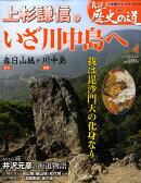週刊 真説 歴史の道 2010年 3/23号 [雑誌]