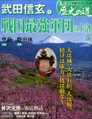 週刊 真説 歴史の道 2010年 3/30号 [雑誌]
