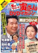 男はつらいよ 寅さんDVDマガジン 2011年 1/18号 [雑誌]