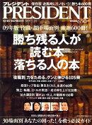 PRESIDENT (プレジデント) 2009年 2/2号 [雑誌]