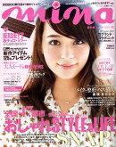 mina (ミーナ) 2009年 2/5号 [雑誌]