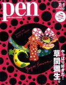 Pen (ペン) 2010年 2/1号 [雑誌]