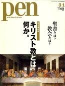 Pen (ペン) 2010年 3/1号 [雑誌]