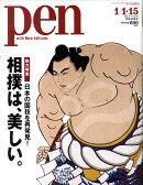 Pen (ペン) 2010年 1/15号 [雑誌]