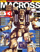 MACROSS CHRONICLE (マクロス・クロニクル) 2009年 1/22号 [雑誌]