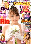 ヤングチャンピオン 烈 2011年 03月号 [雑誌]