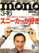 MONO MAGAZINE (モノ・マガジン) 2009年 3/16号 [雑誌]