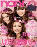 non-no (ノンノ) 2010年 2/5号 [雑誌]