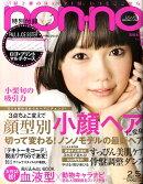 non-no (ノンノ) 2009年 2/5号 [雑誌]