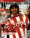 WORLD SOCCER DIGEST (ワールドサッカーダイジェスト) 2009年 1/15号 [雑誌]