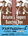 アステア&ロジャース ダンスBOX