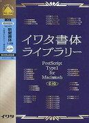 イワタ書体ライブラリーVer.4.0 CID 新聞書体K-JISセ