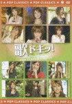 歌ドキッ! POP CLASSICS Vol.11