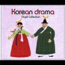 ギフトオルゴール::韓国ドラマ・オルゴール・コレクション ?冬のソナタ? [ (オルゴール) ]