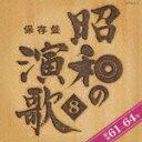 保存盤 昭和の演歌 8 昭和61-64年 [ (オムニバス) ]