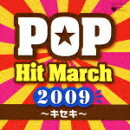 2009 ポップ・ヒット・マーチ 〜キセキ〜 振付つき