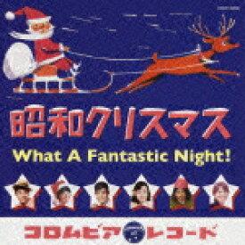 昭和クリスマス What A Fantastic Night! [ (オムニバス) ]